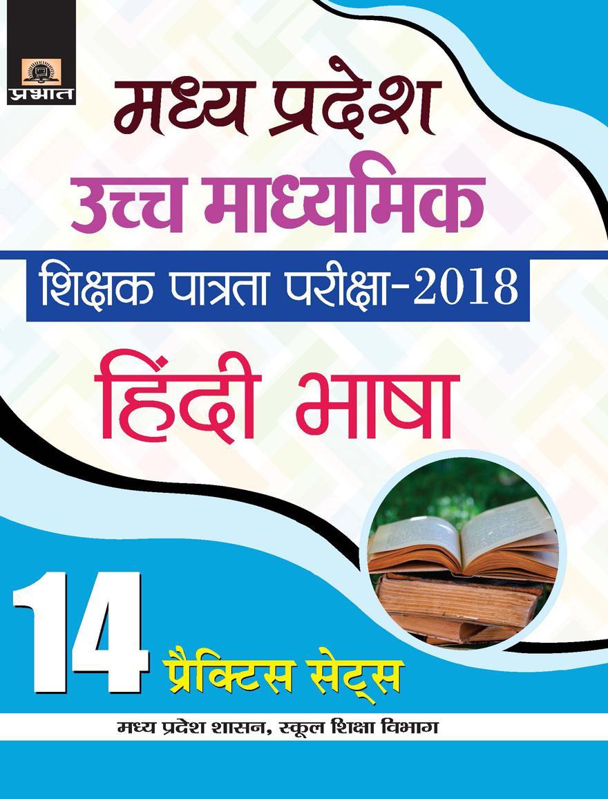 Madhya Pradesh Uchch Madhyamik Shikshak Patrata Pariksha–2018 Hindi (14 Practice Sets) (PB)