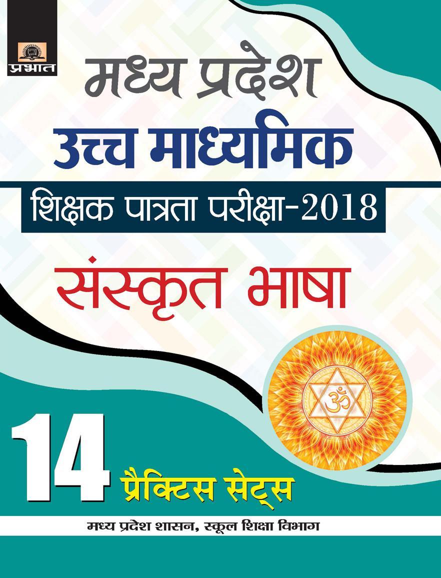 Madhya Pradesh Uchch Madhyamik Shikshak Patrata Pariksha–2018 Sanskrit Bhasha (14 Practice Sets) (PB)