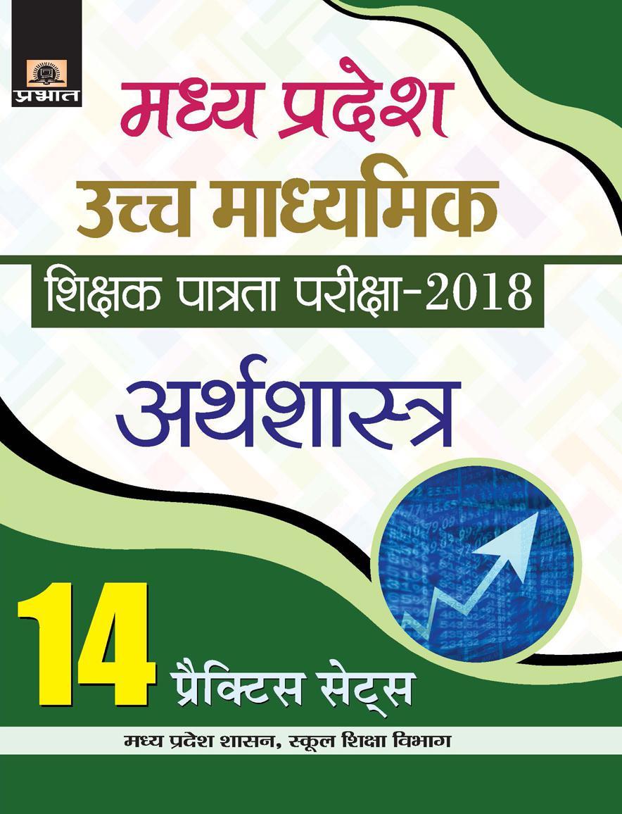 Madhya Pradesh Uchch Madhyamik Shikshak Patrata Pariksha–2018 Arthshastra (14 Practice Sets) (PB)