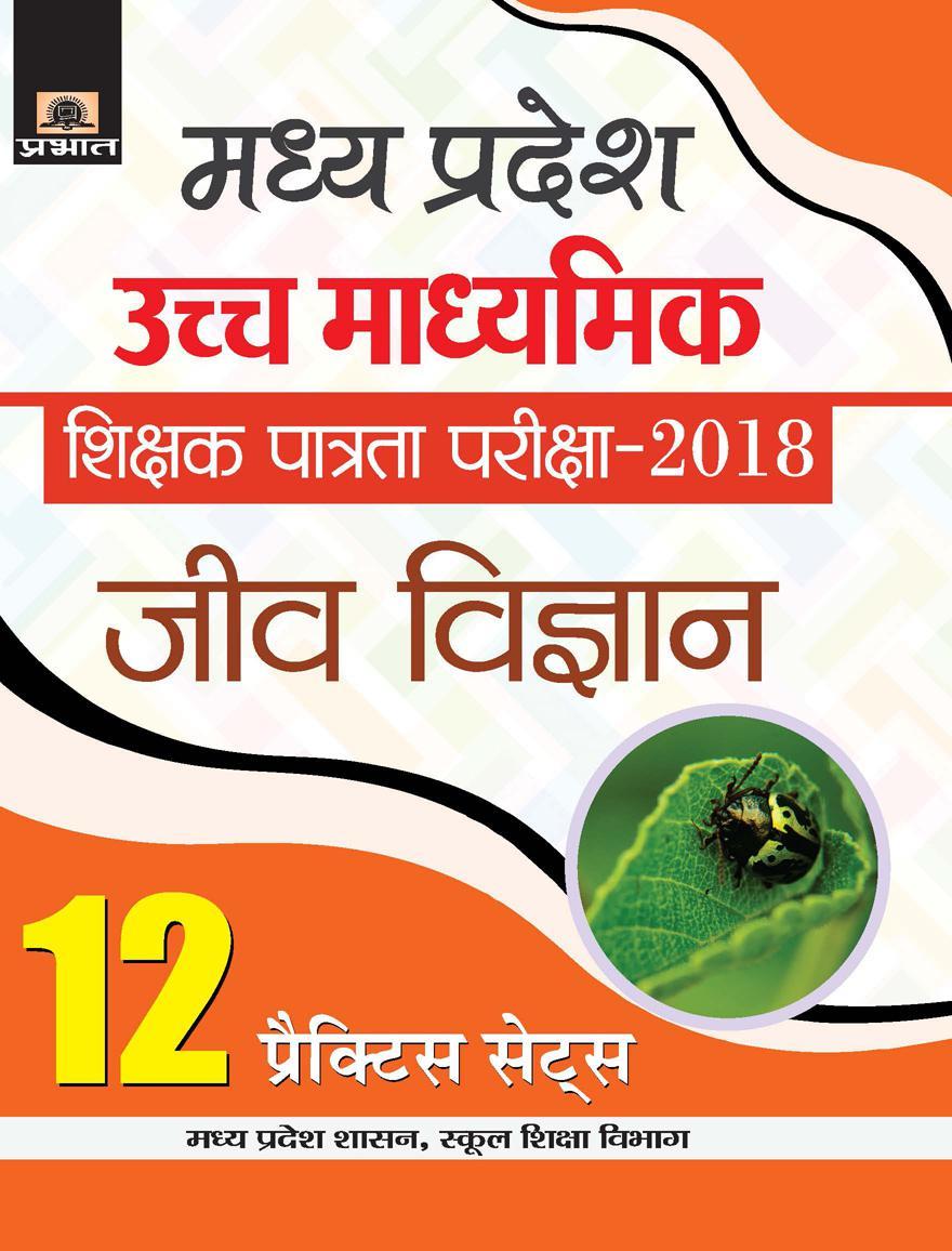 Madhya Pradesh Uchch Madhyamik Shikshak Patrata Pariksha–2018 Jeev Vigyan (12 Practice Sets) (PB)