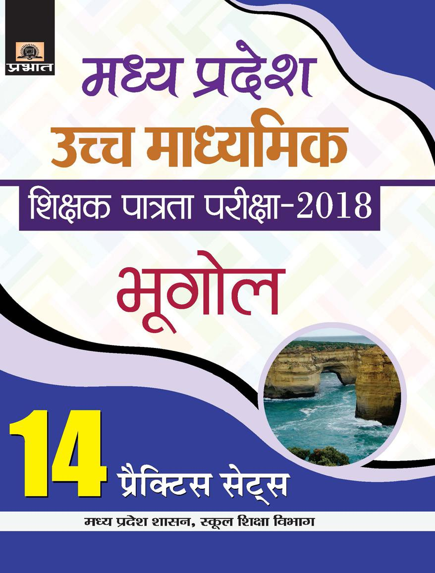 Madhya Pradesh Uchch Madhyamik Shikshak Patrata Pariksha–2018 Bhogol (14 Practice Sets) (PB)