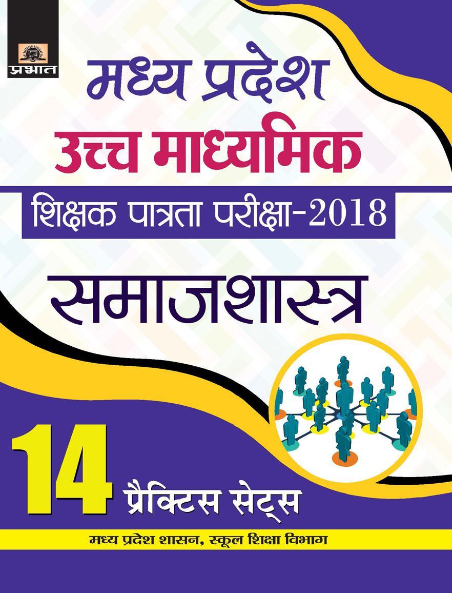 Madhya Pradesh Uchch Madhyamik Shikshak Patrata Pariksha–2018 Samajshastra (14 Practice Sets) (PB)
