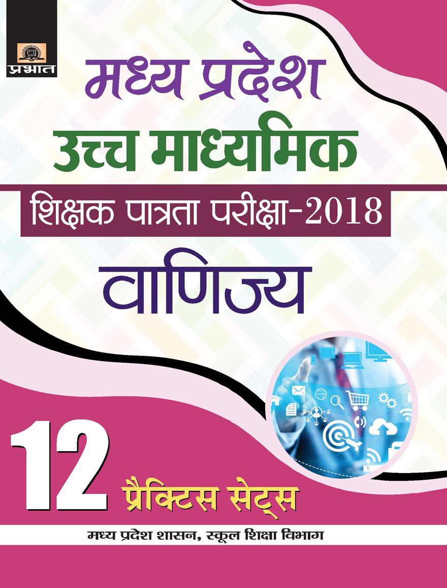 Madhya Pradesh Uchch Madhyamik Shikshak Patrata Pariksha–2018 Vanijya (12 Practice Sets) (PB)
