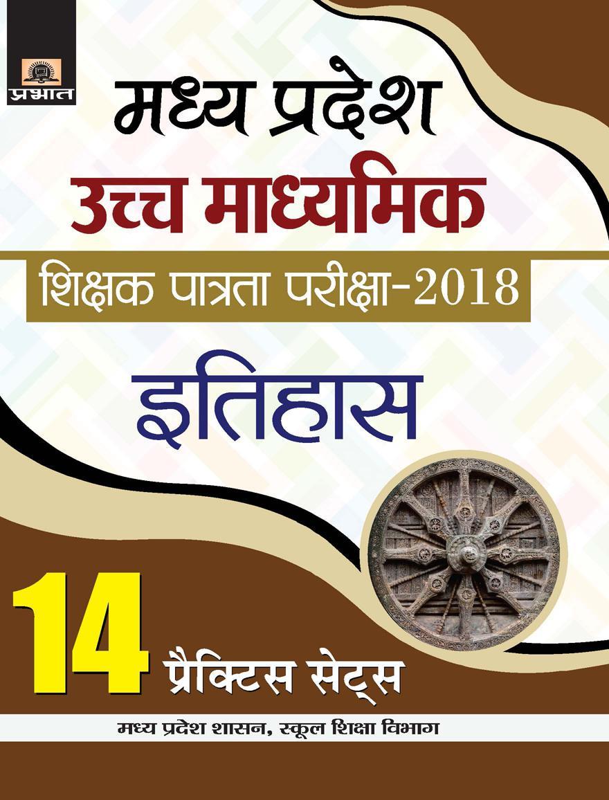 Madhya Pradesh Uchch Madhyamik Shikshak Patrata Pariksha–2018 Itihas (14 Practice Sets) (PB)