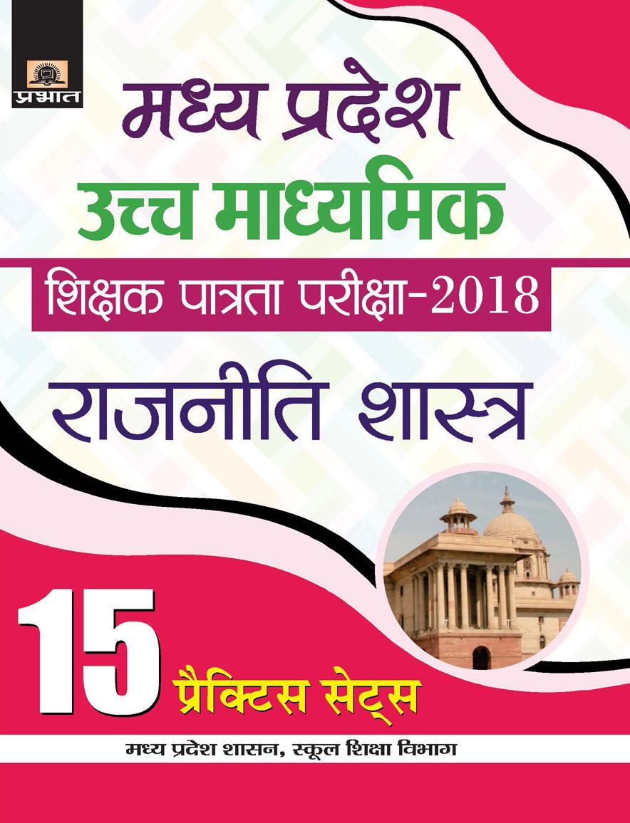 Madhya Pradesh Uchch Madhyamik Shikshak Patrata Pariksha–2018 Rajniti Shashtra (15 Practice Sets) (PB)