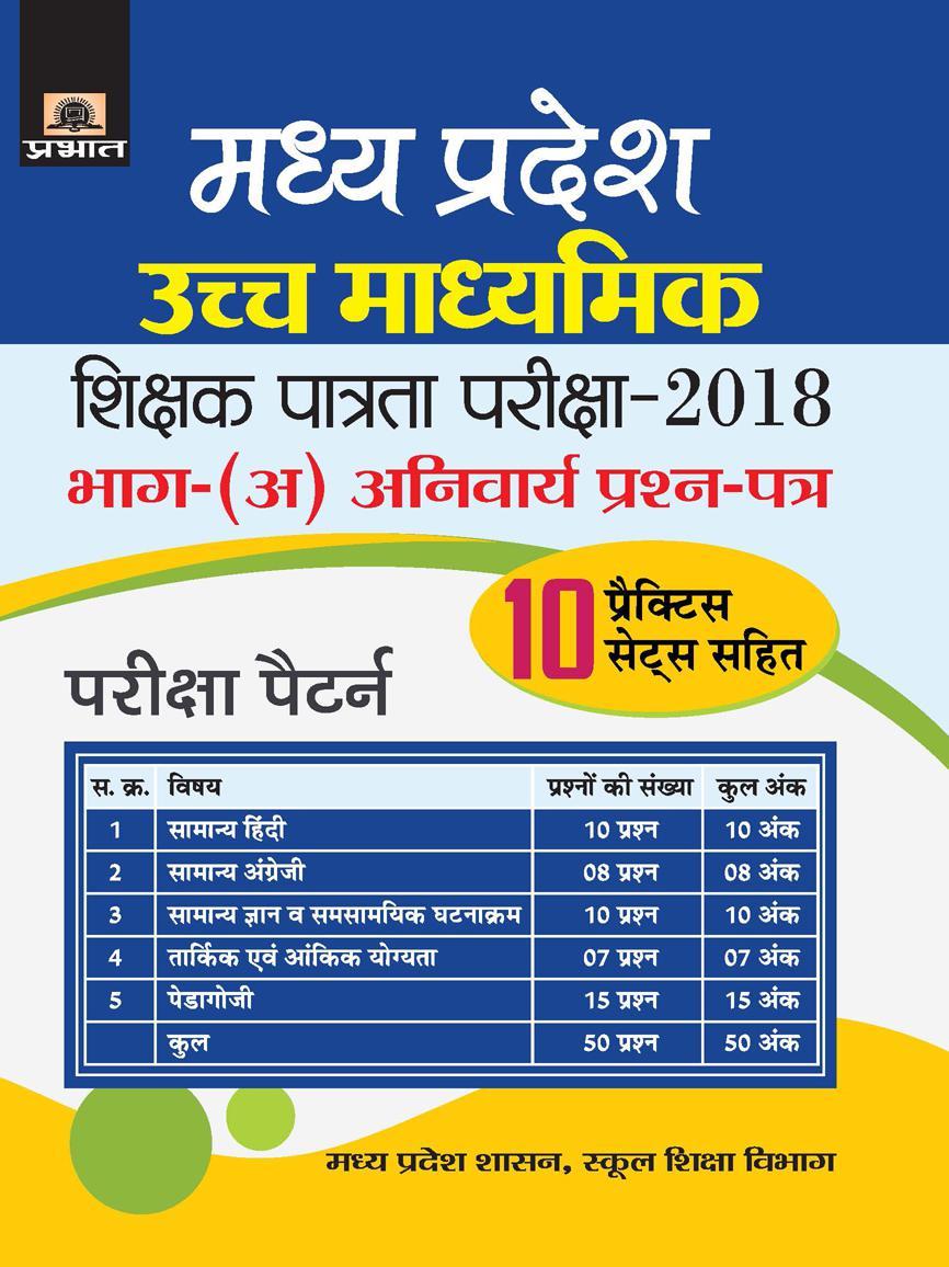 Madhya Pradesh Uchch Madhyamik Shikshak Patrata Pariksha–2018 Bhag-(A) Anivaraya Prashan Patra (PB)