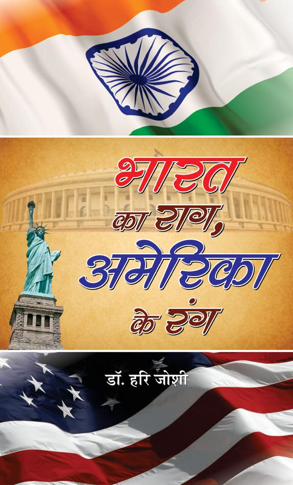 Bharat Ka Raag, America Ke Rang