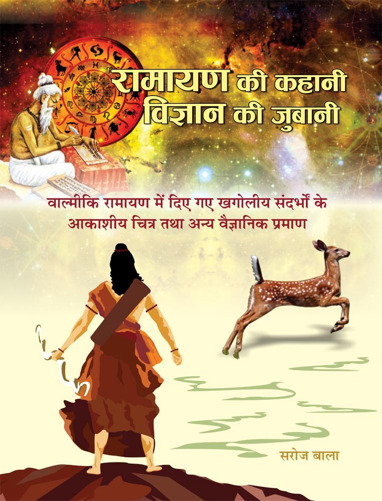 Ramayan Ki Kahani, Vigyan ki zubani