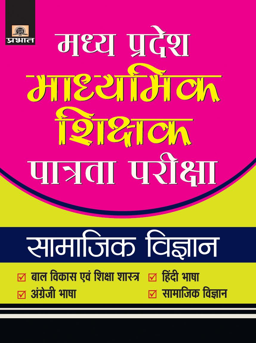Madhya Pradesh Madhyamik Shikshak Patrata Pariksha-2018 Samajik Vigyan (PB)