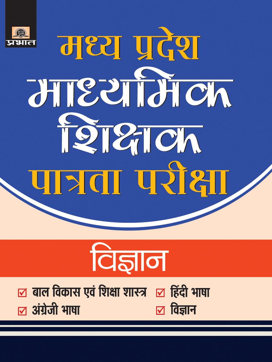 Madhya Pradesh Madhyamik Shikshak Patrata Pariksha-2018 Vigyan (PB)