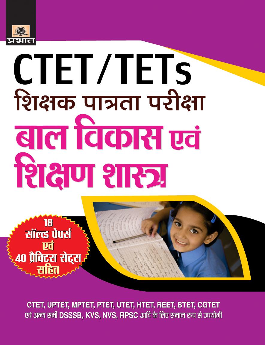 CTET/TET Shikshak Patrata Pariksha BAL VIKAS Evam Shikshan SHASTRA (PB)
