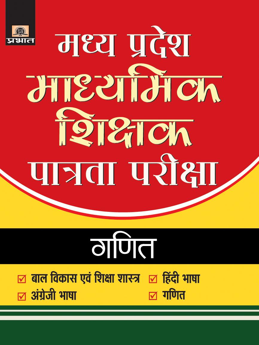 Madhya Pradesh Madhyamik Shikshak Patrata Pariksha-2018 Ganit (PB)