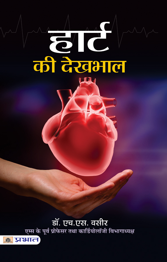 Heart Ki Dekhbhal (PB)