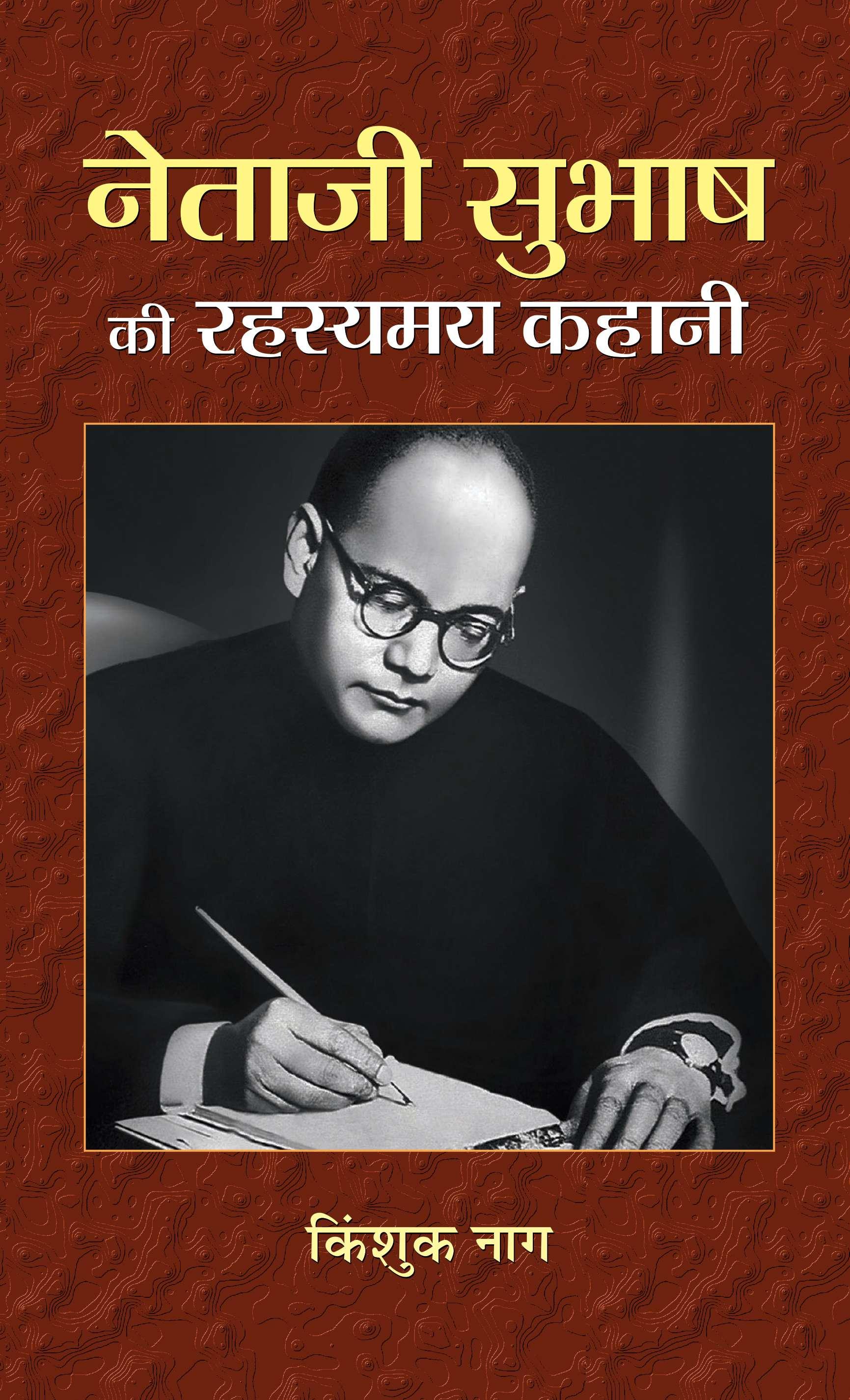 Netaji Subhash Ki Rahasyamaya Kahani