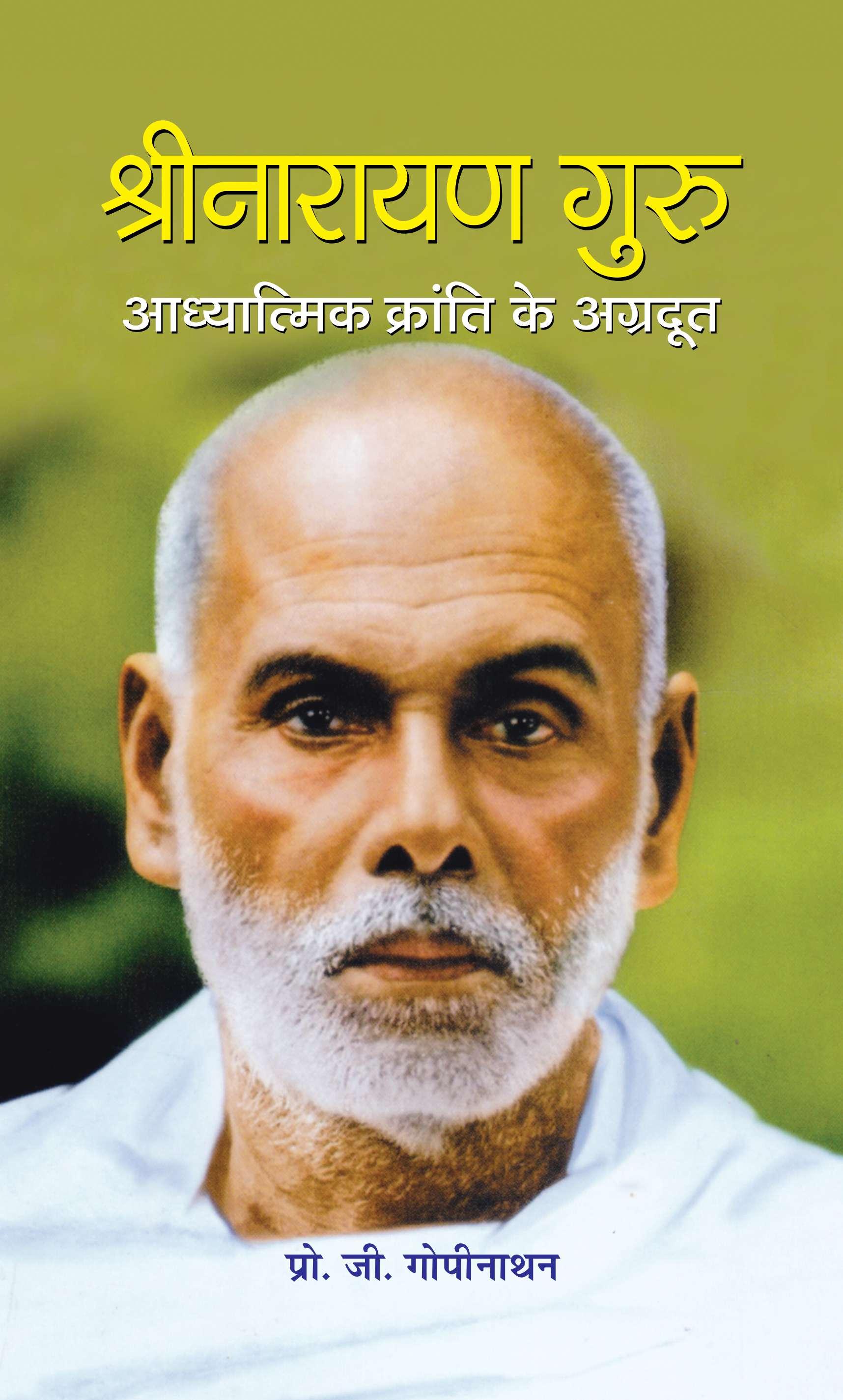 Shri Narayan Guru : Adhyatmik Kranti Ke Agradoot