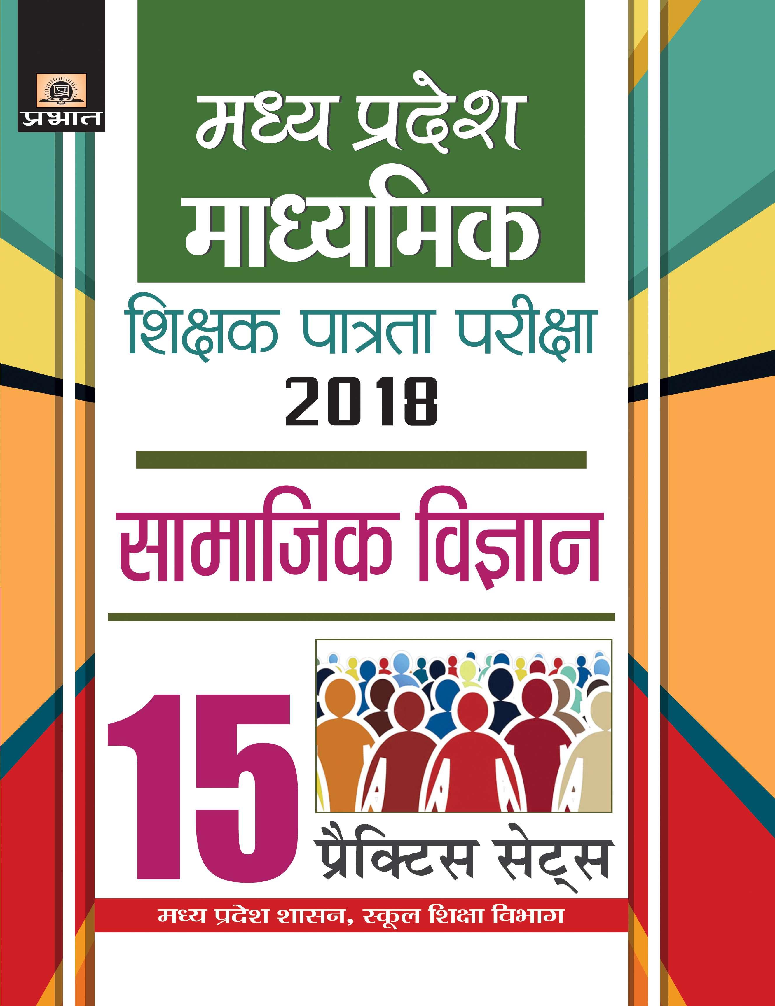 Madhya Pradesh Madhyamik Shikshak Patrata Pariksha-2018 Samajik Vigyan 15 Practice Sets (PB)