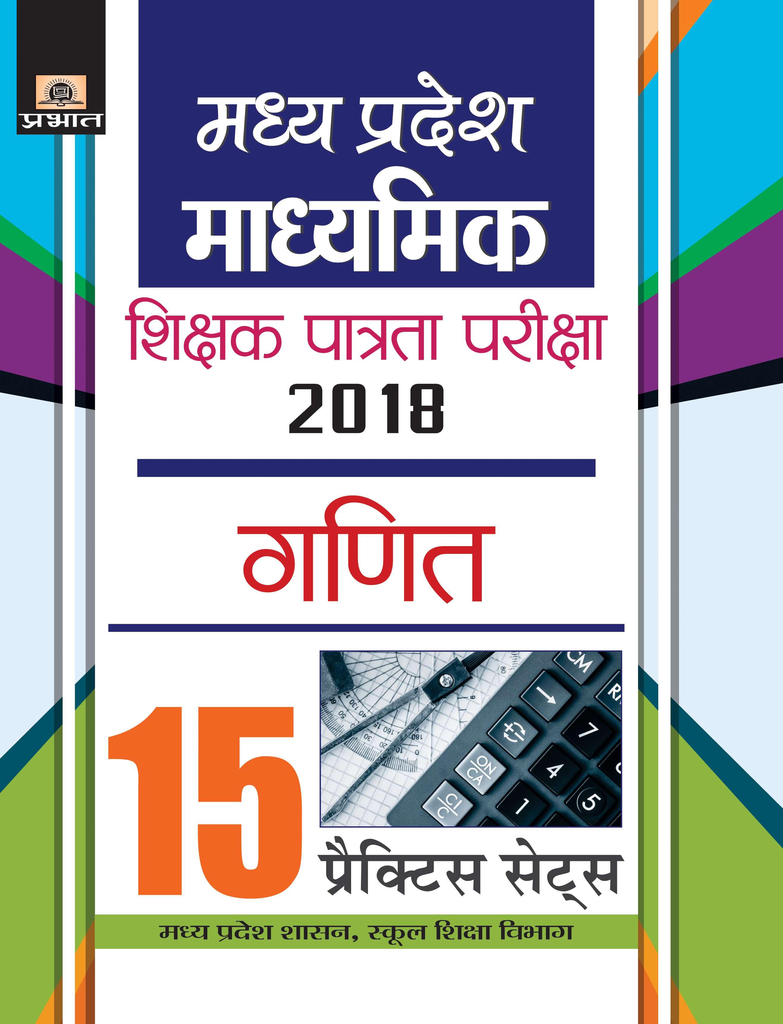 Madhya Pradesh Madhyamik Shikshak Patrata Pariksha-2018 Ganit 15 Practice Sets (PB)