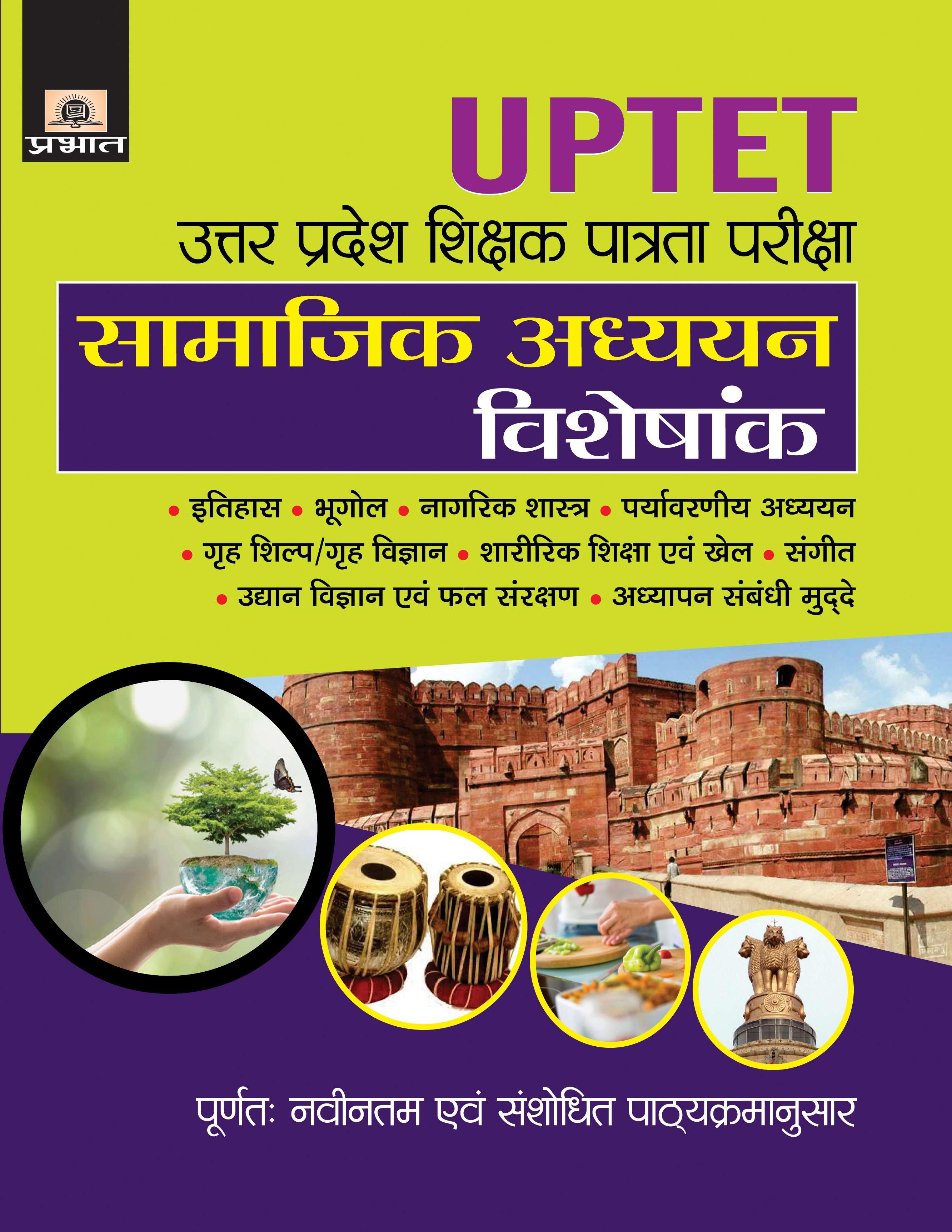 Uttar Pradesh Shikshak Patrata Pariksha Samajik Adhyayan Visheshank (PB)