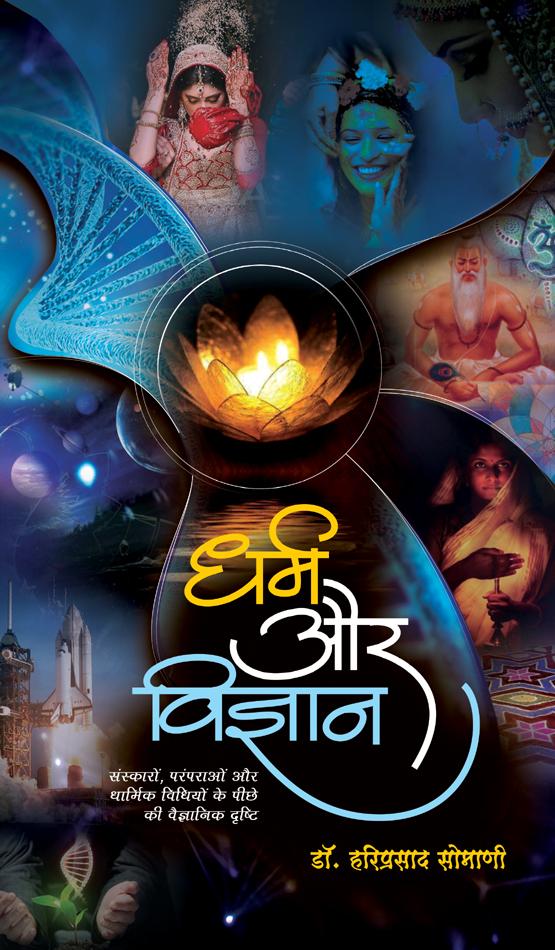 Dharma Aur Vigyan
