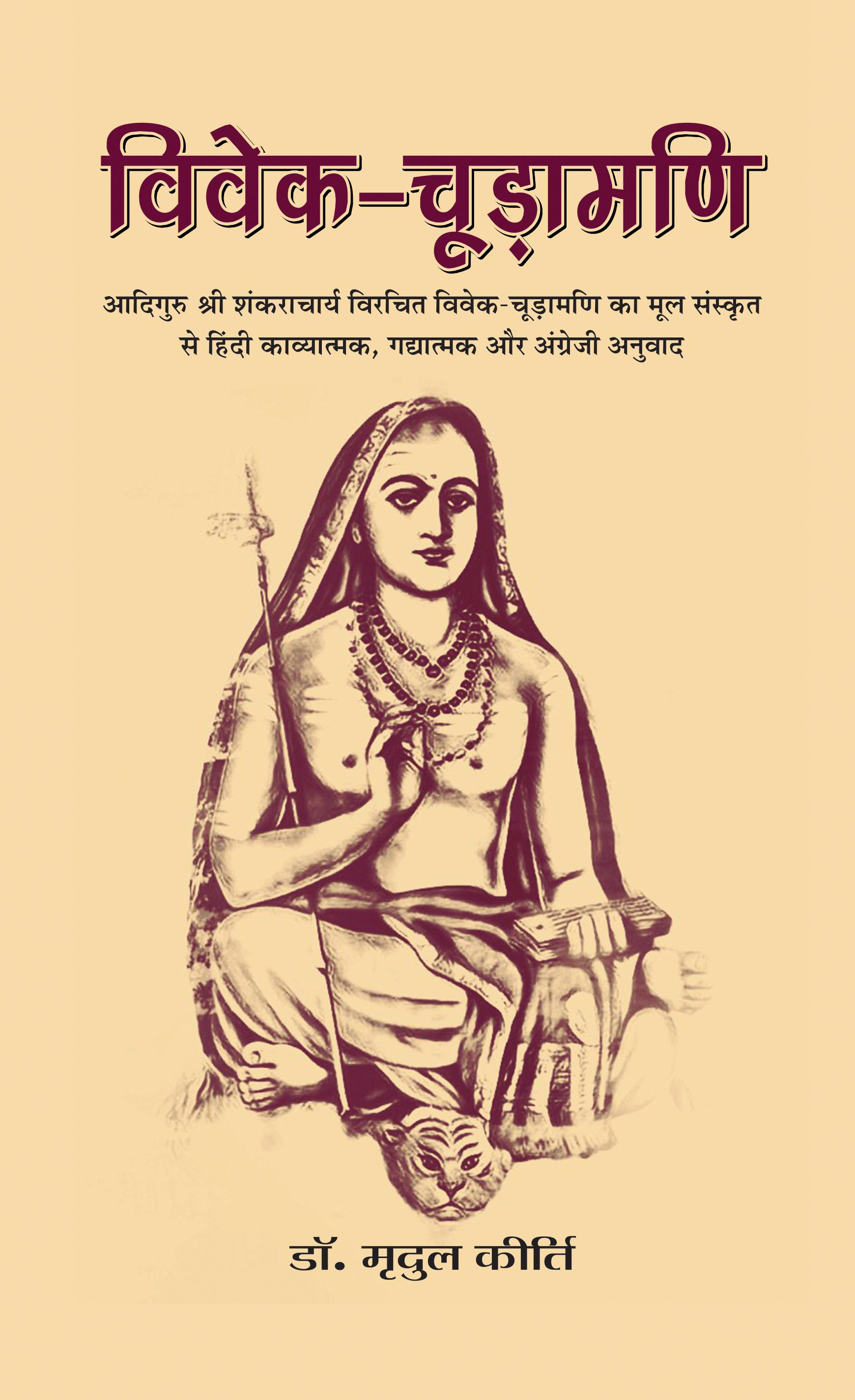 Vivek-Choodamani