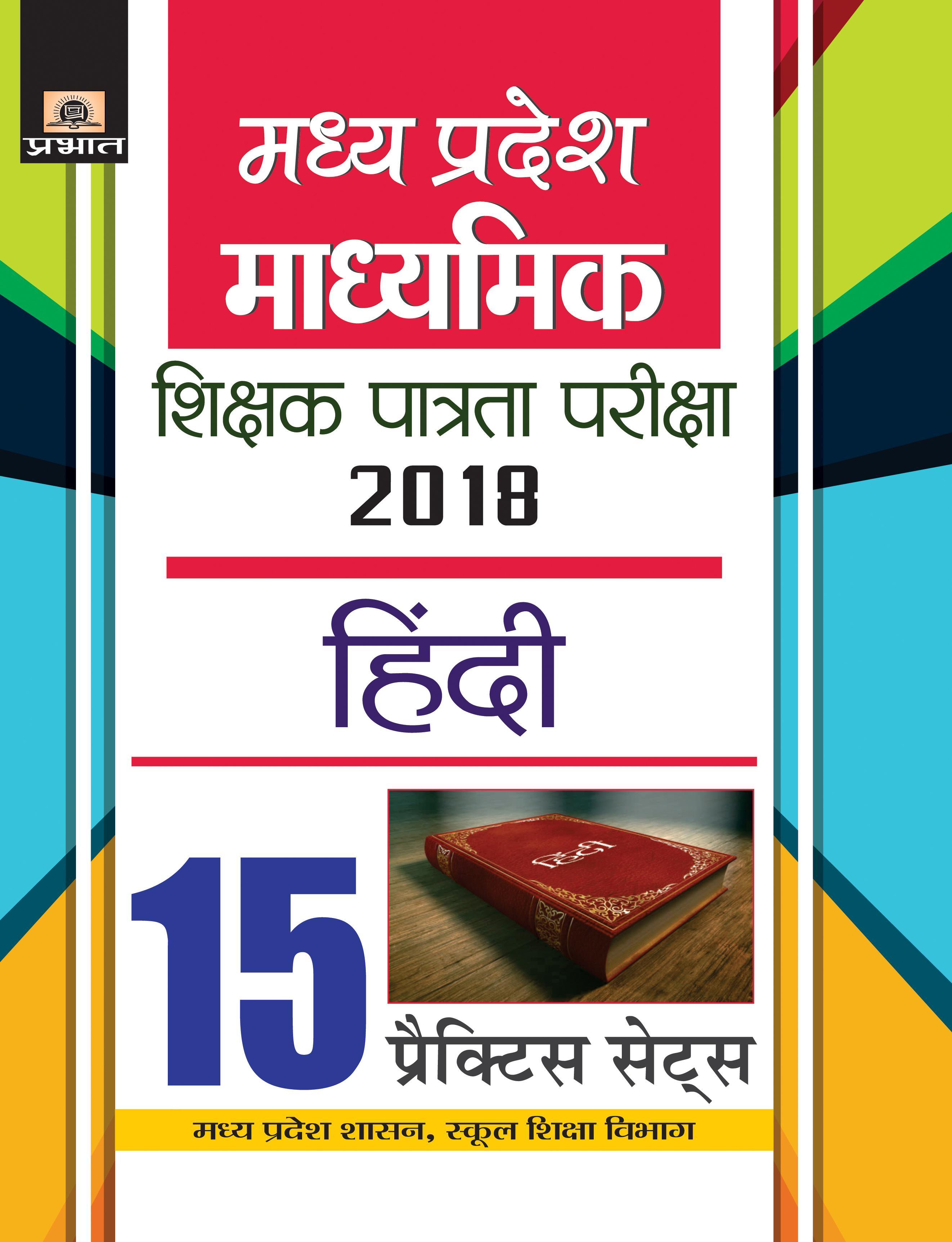 Madhya Pradesh Madhyamik Shikshak Patrata Pariksha-2018 Hindi 15 Practice Sets