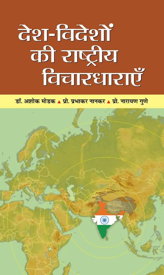 Desh-Videshon Ki Rashtriya Vichardharayen