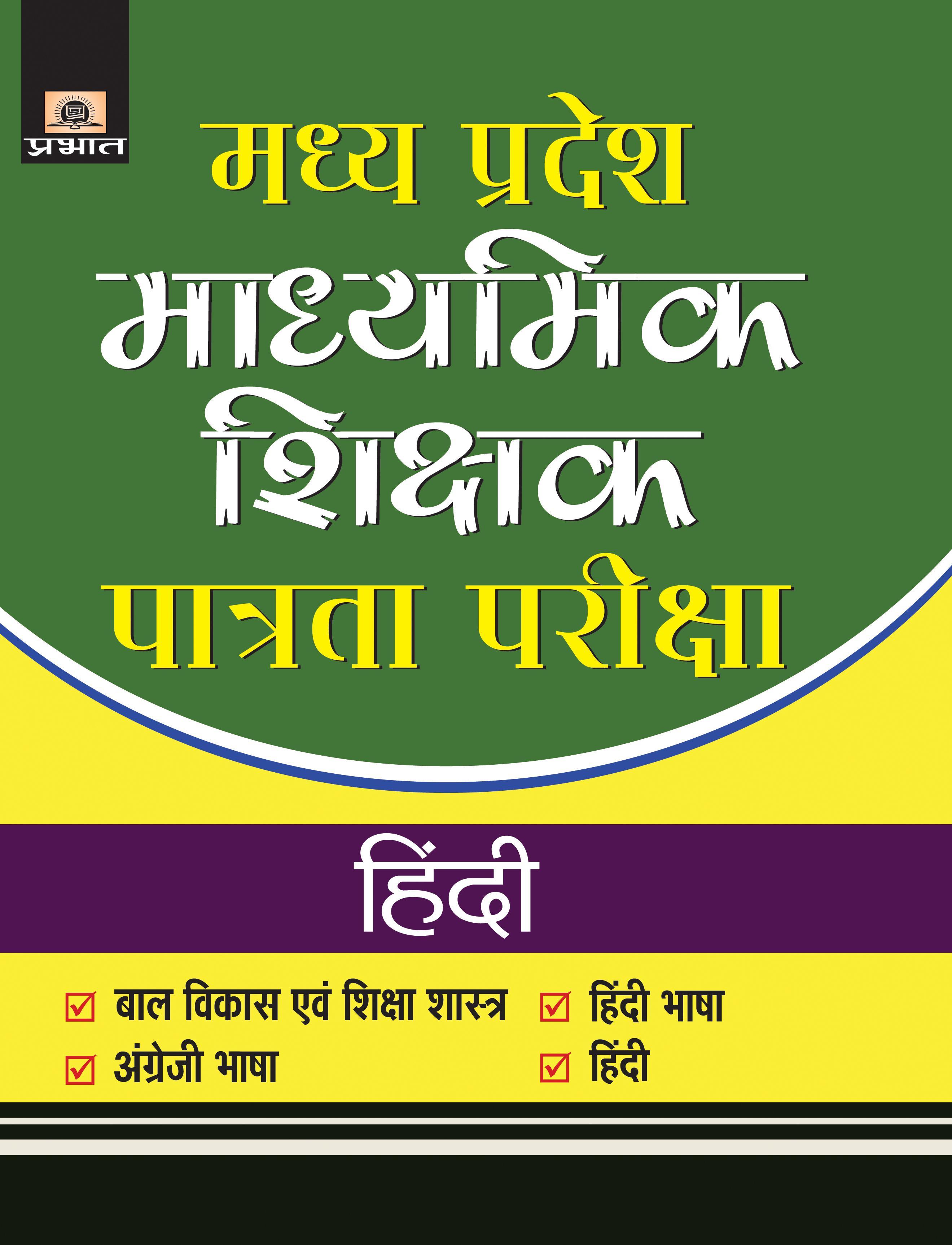 Madhya Pradesh Madhyamik Shikshak Patrata Pariksha-2018 Hindi (PB)