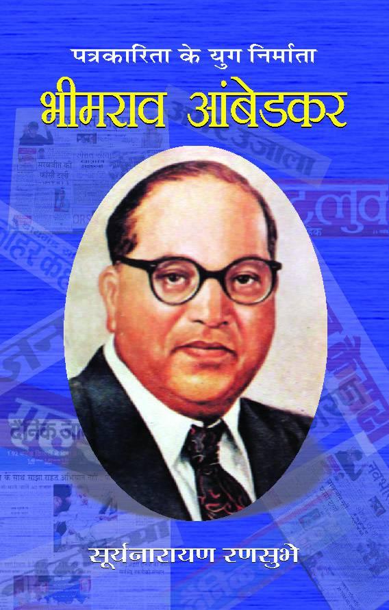 Bhimrao Aambedkar