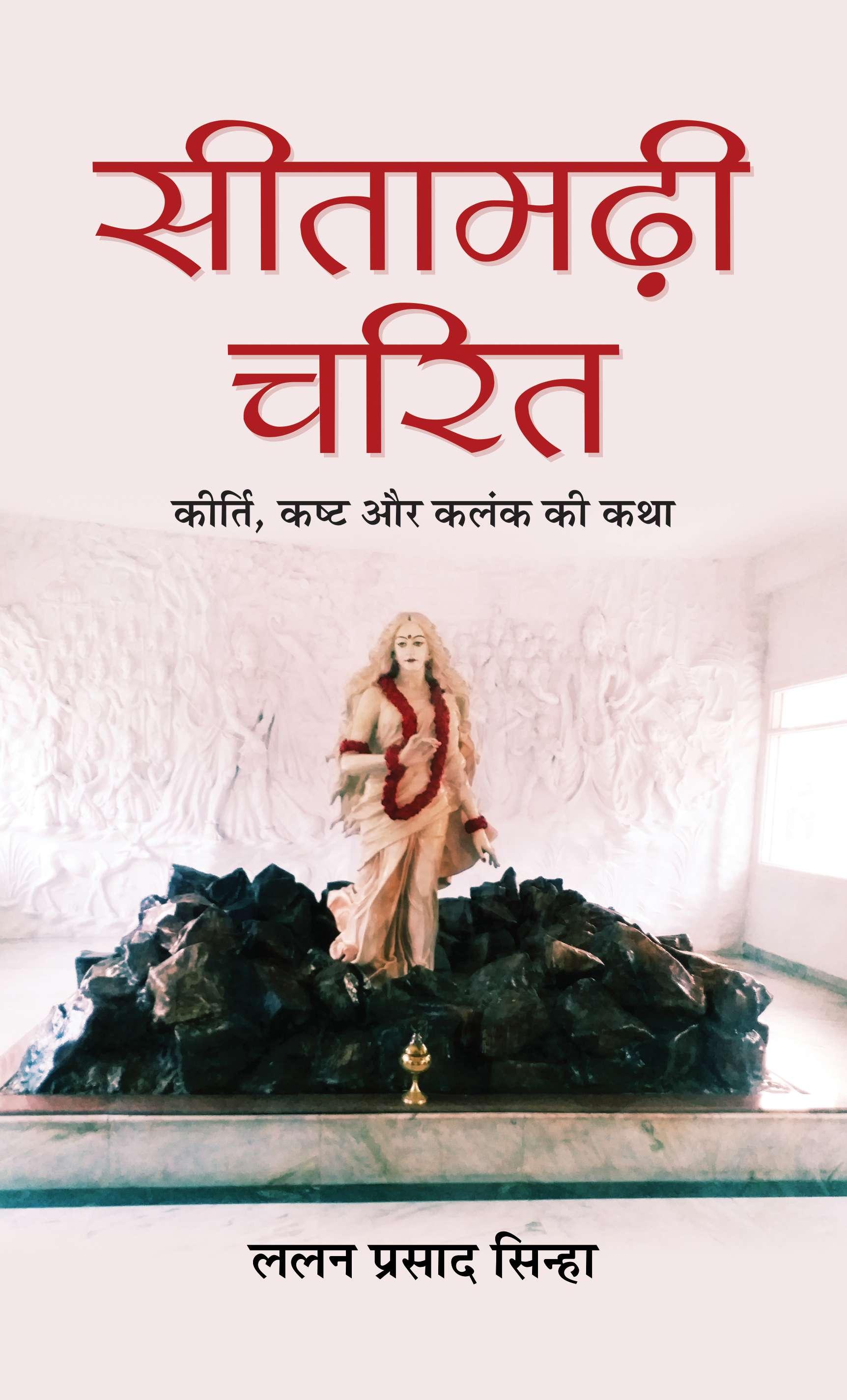 Sitamarhi Charit