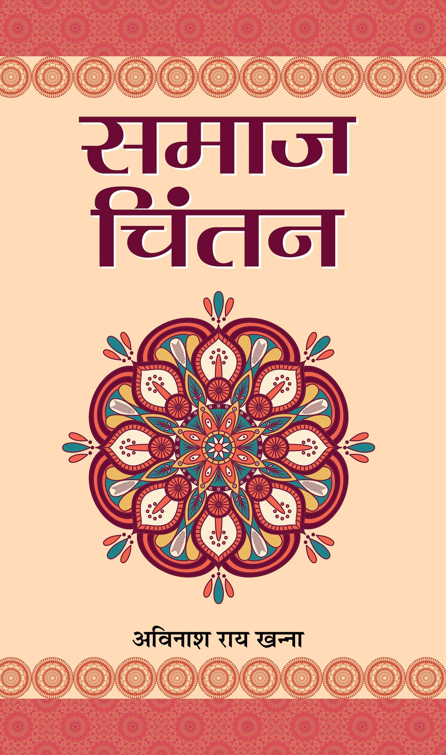 Samaj Chintan