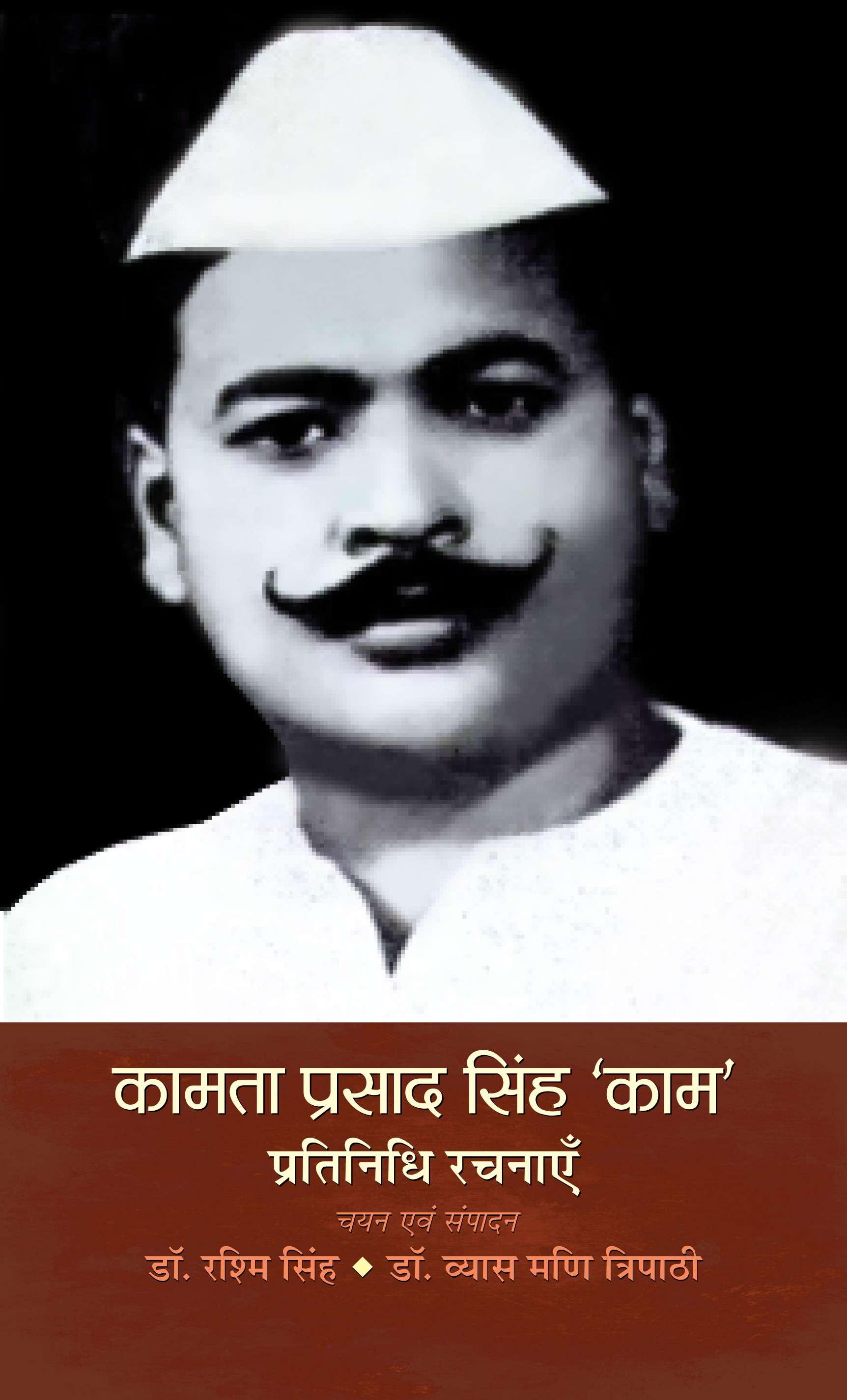 Kamta Prasad Singh 'Kaam' Pratinidhi Rachnayen