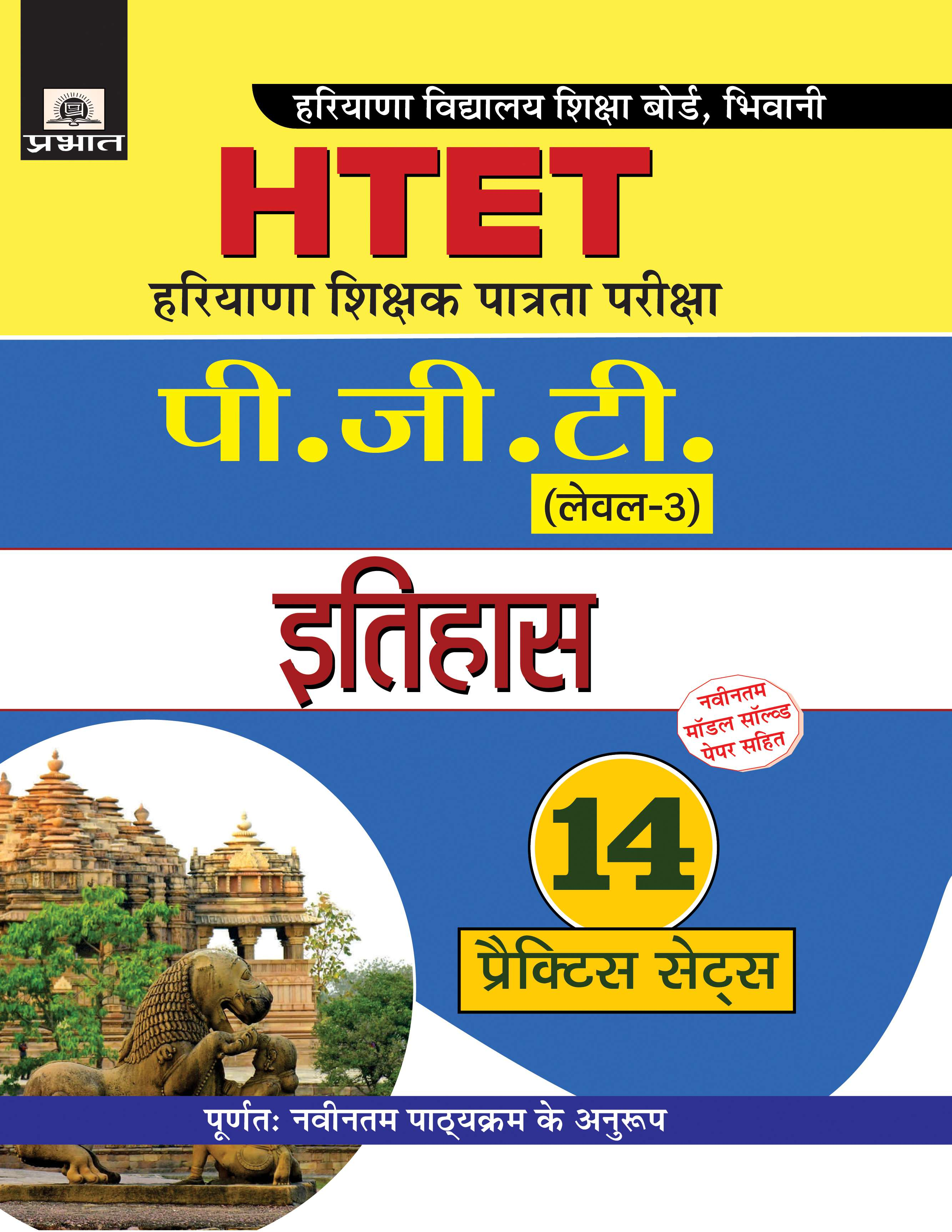 HARYANA SHIKSHAK PATRATA PARIKSHA (LEVEL-3) ITIHAS (14 PRACTICE SETS)(PB)