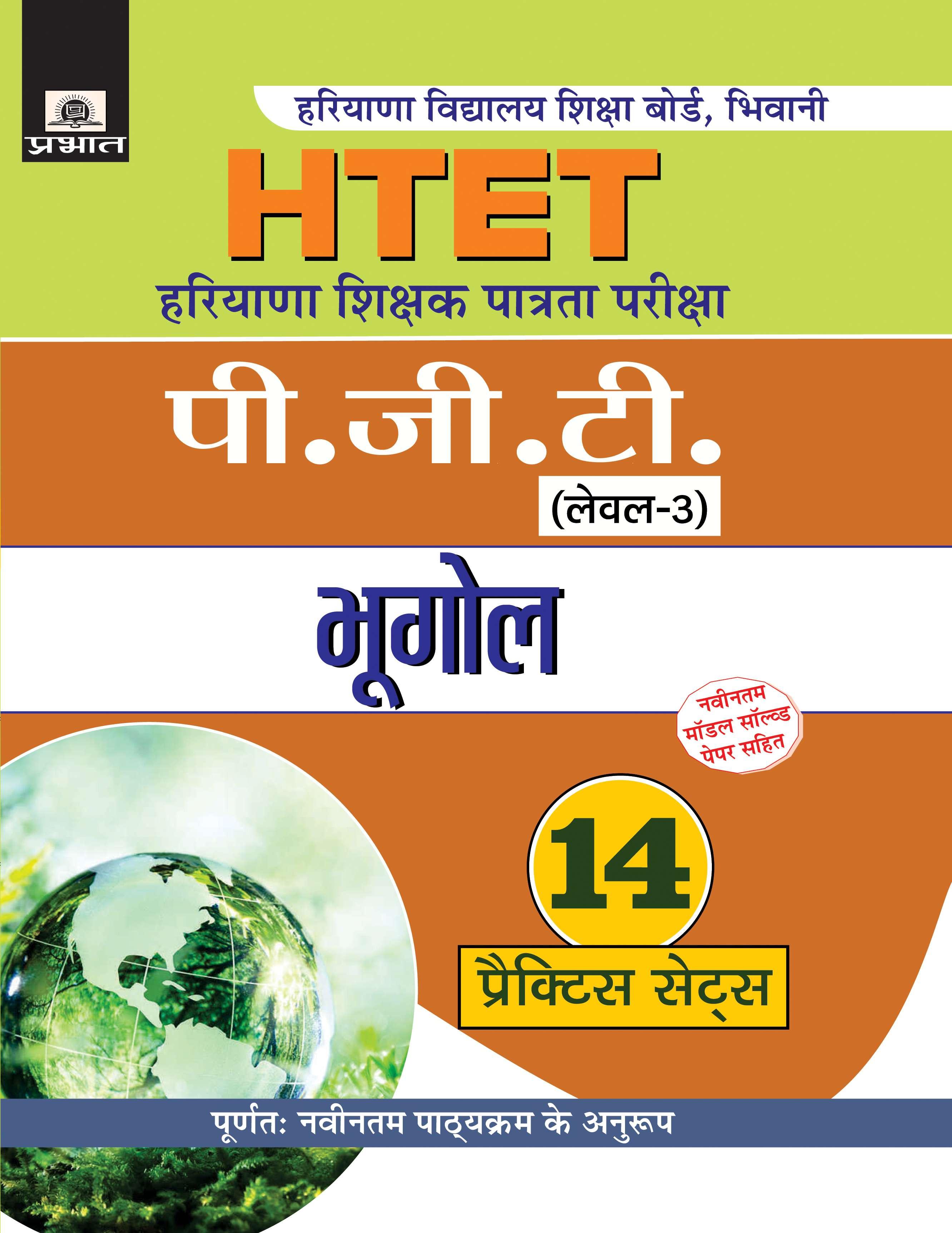 HARYANA SHIKSHAK PATRATA PARIKSHA PGT (LEVEL-3) BHUGOL (14 PRACTICE SETS)(PB)