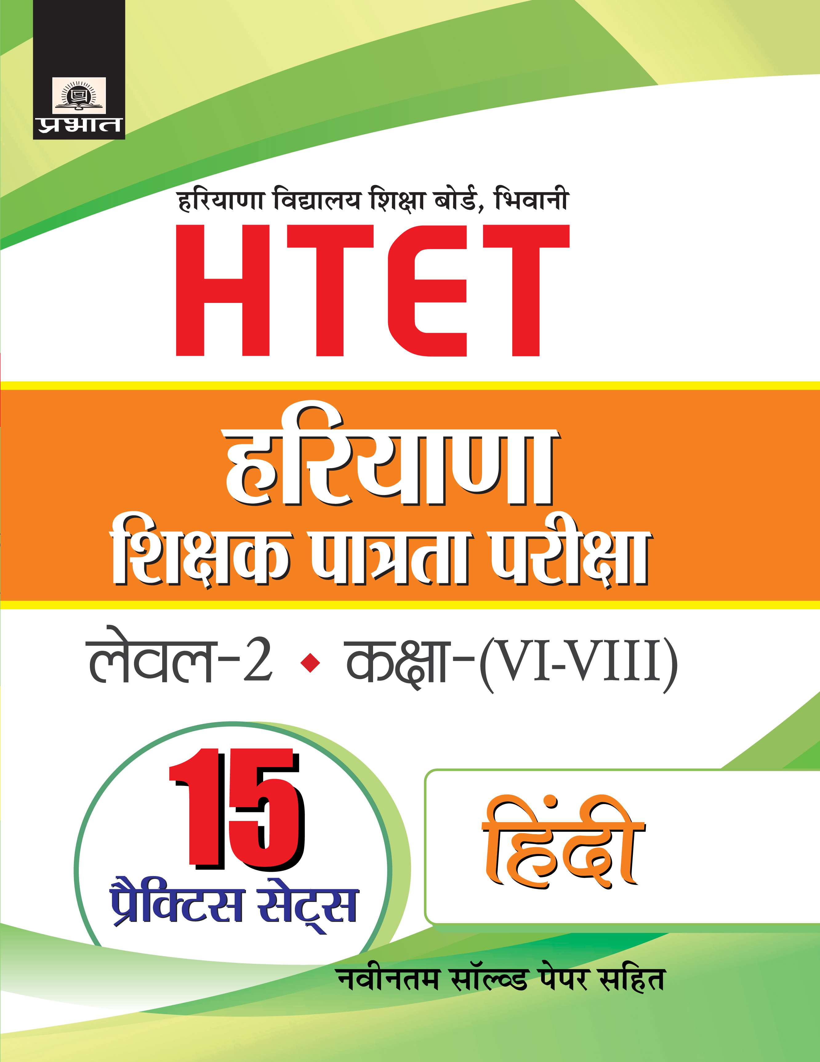 HARYANA SHIKSHAK PATRATA PARIKSHA LEVEL-2 CLASS (VI-VIII) HINDI 15 PRACTICE SETS(PB)