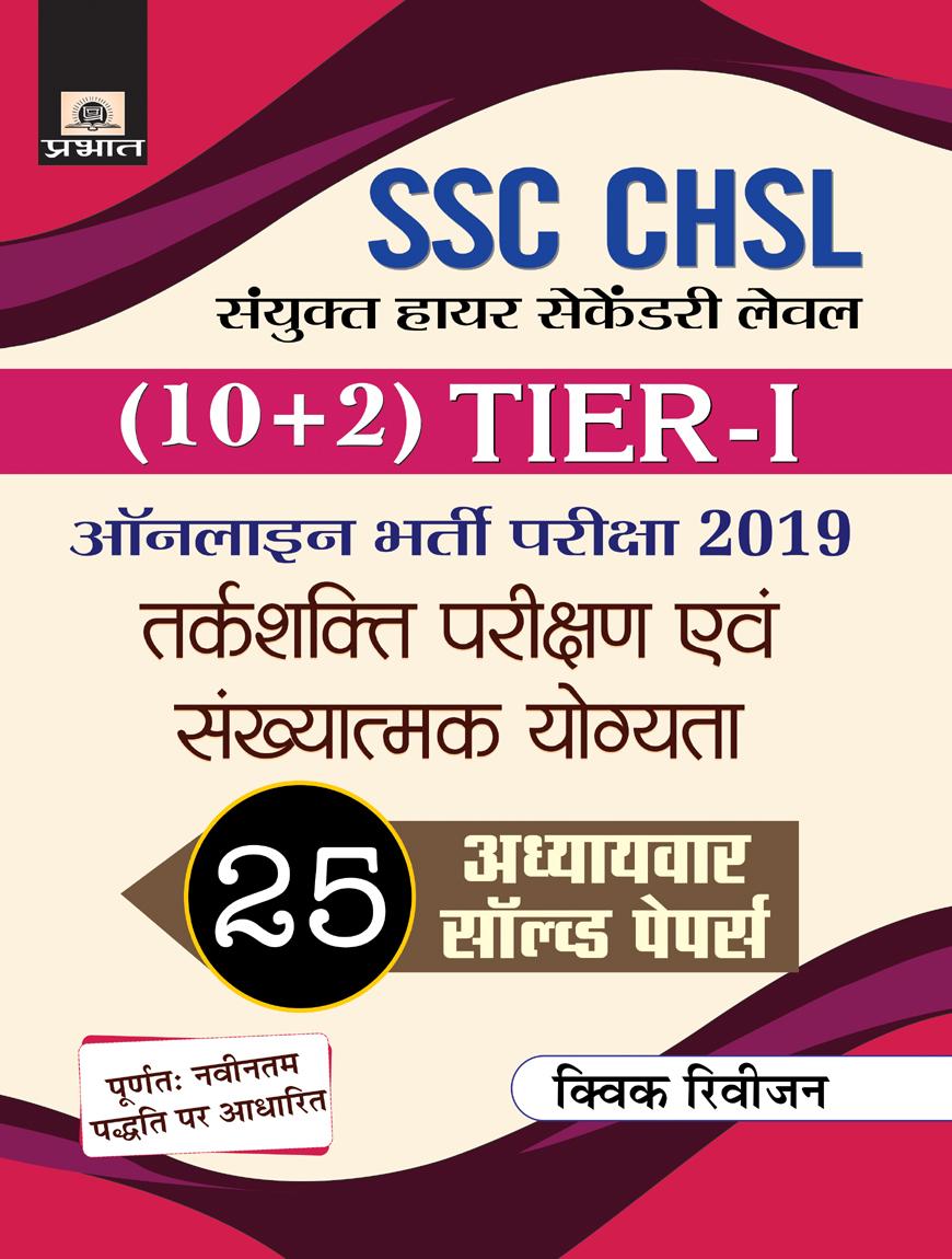 SSC CHSL Sanyukt Higher Secondary Level (10+2) Tier-I Online Bharti Pariksha, 2018 25 Adhyayvar Sets (Paperback)