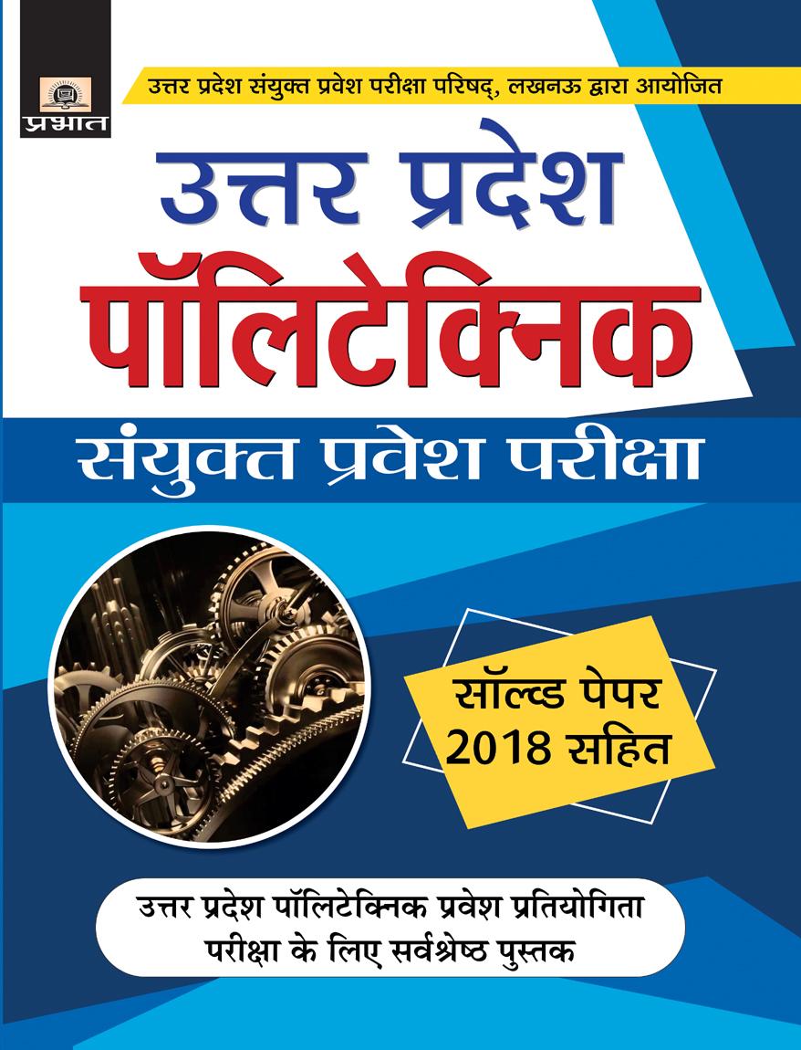 Uttar Pradesh Polytechnic Sanyukat Pravesh Pariksha (PB)