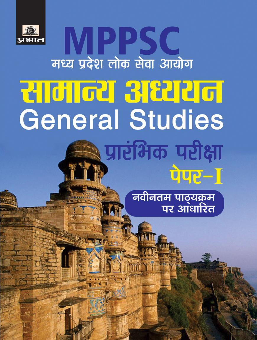 MPPSC Madhya Pradesh Lok Seva Aayog Samanya Adhyayan Prarambhik Pariksha Paper-I (PB)