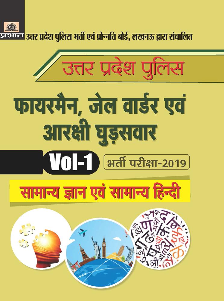 Uttar Pradesh Police Fireman, Jail Warder Evam Arakshi Ghudsawar Bharti Pariksha-2019 Vol-1 Samanya Gyan Evam Samanya Hindi (PB)