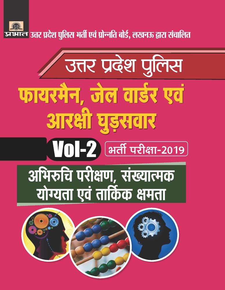 Uttar Pradesh Police Fireman, Jail Warder Evam Arakshi Ghudsawar Bharti Pariksha-2019 Vol-2 Abhiruchi Parikshan, Sankhyatmak Yogyata Evam Tarkik Kshamata (PB)