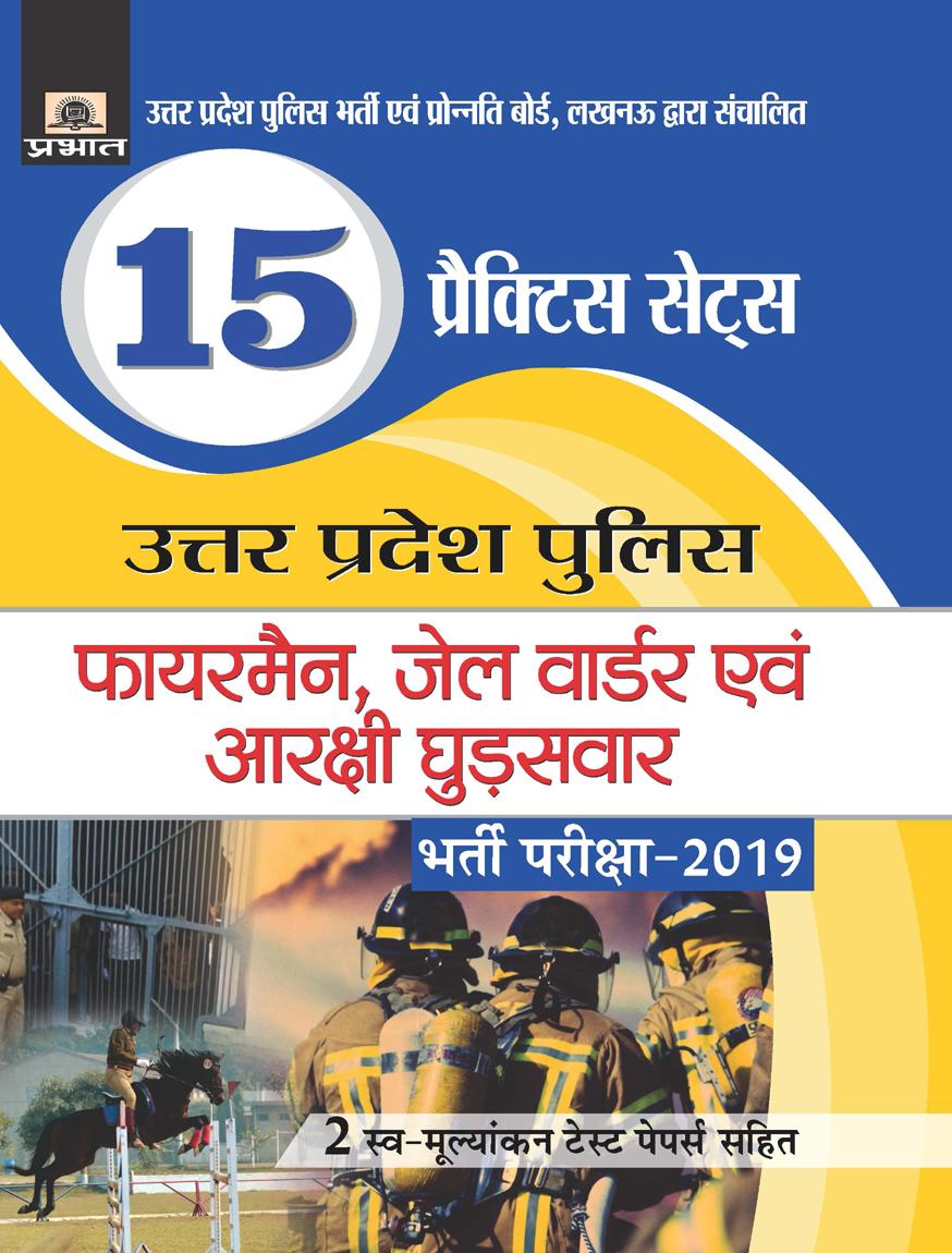 Uttar Pradesh Police (Fireman, Jail Warder Evam Arakshi Ghudsawar) 15 Practice Sets (PB)