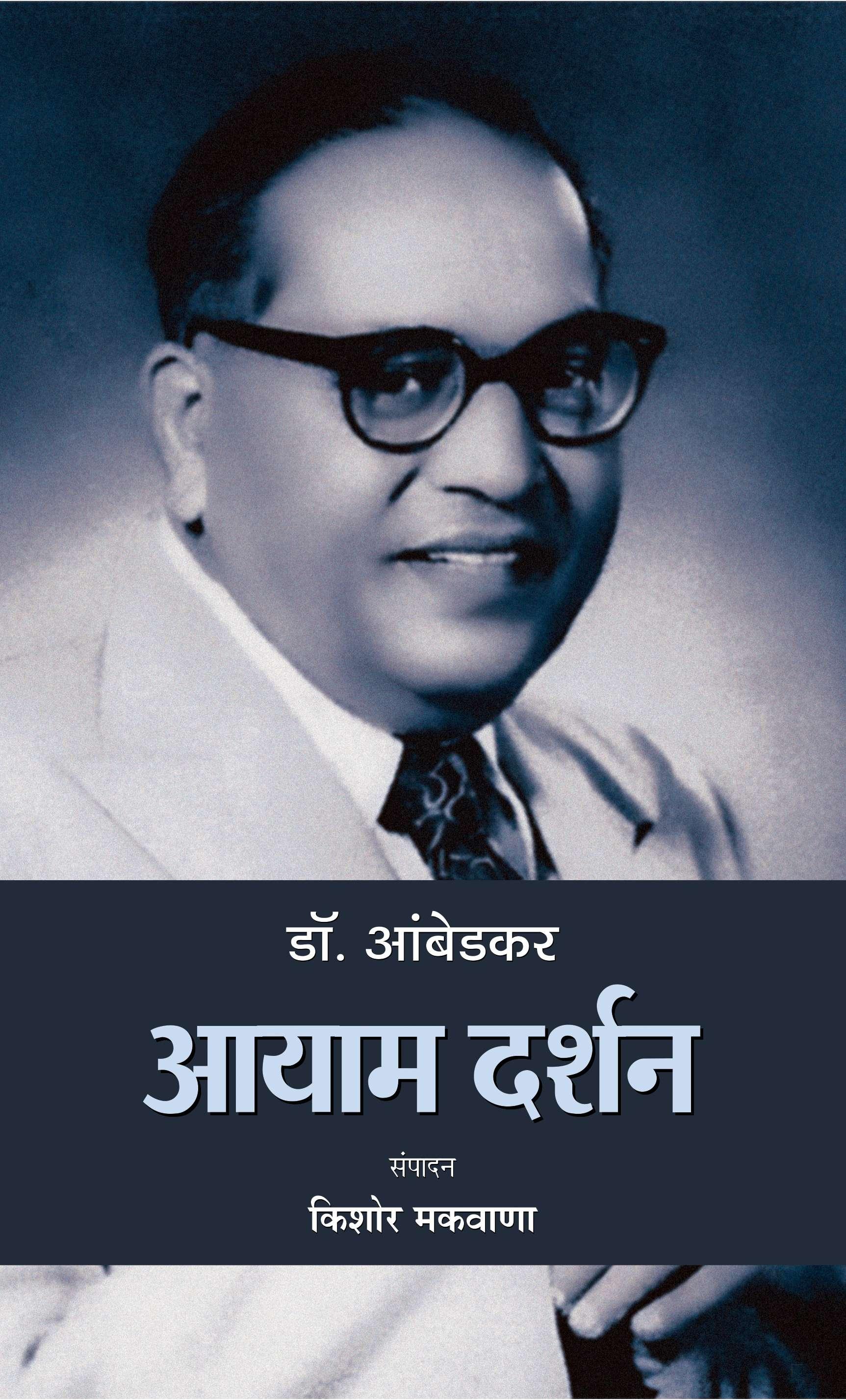 Dr. Ambedkar : Aayaam Darshan