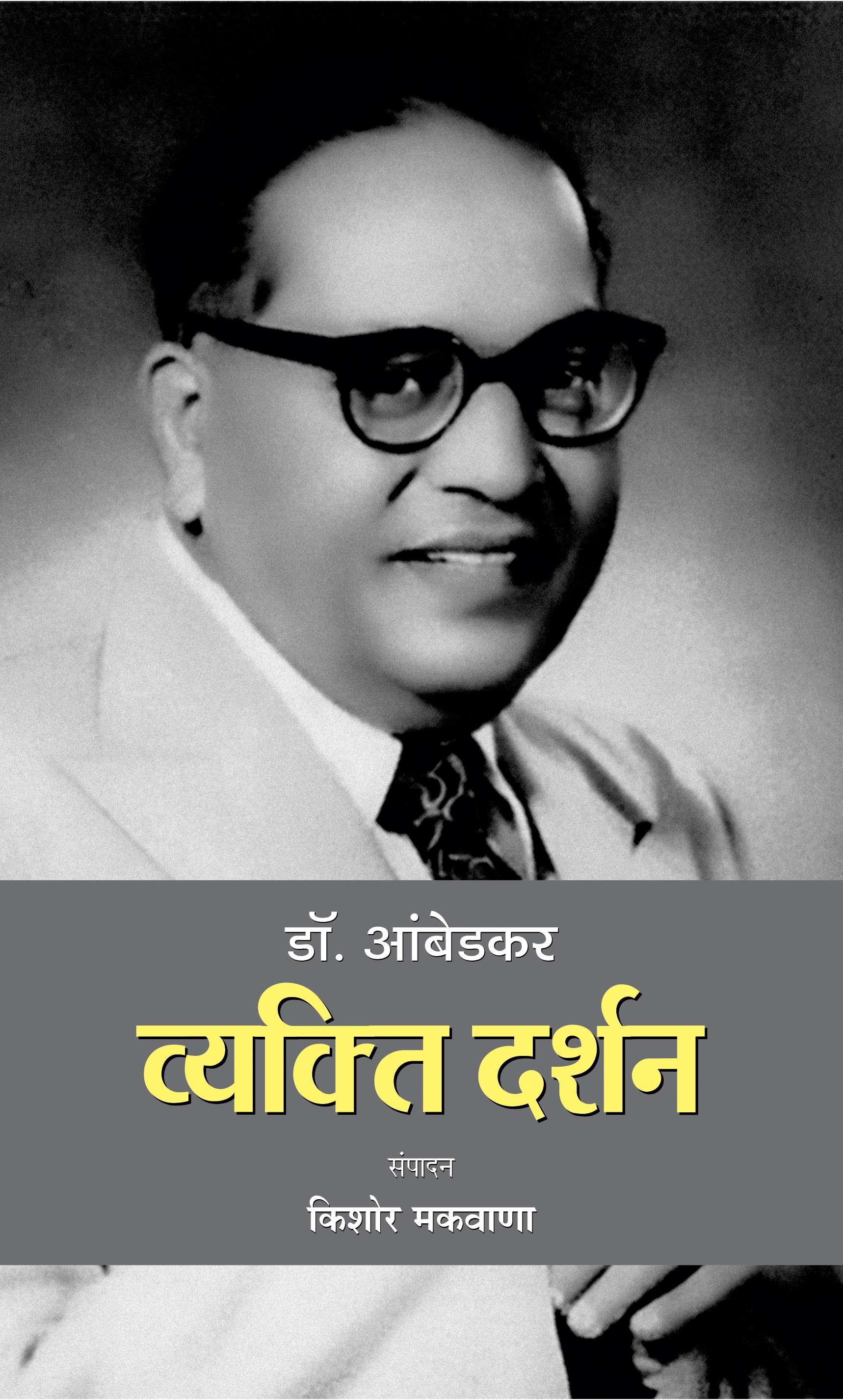 Dr. Ambedkar : Vyakti Darshan