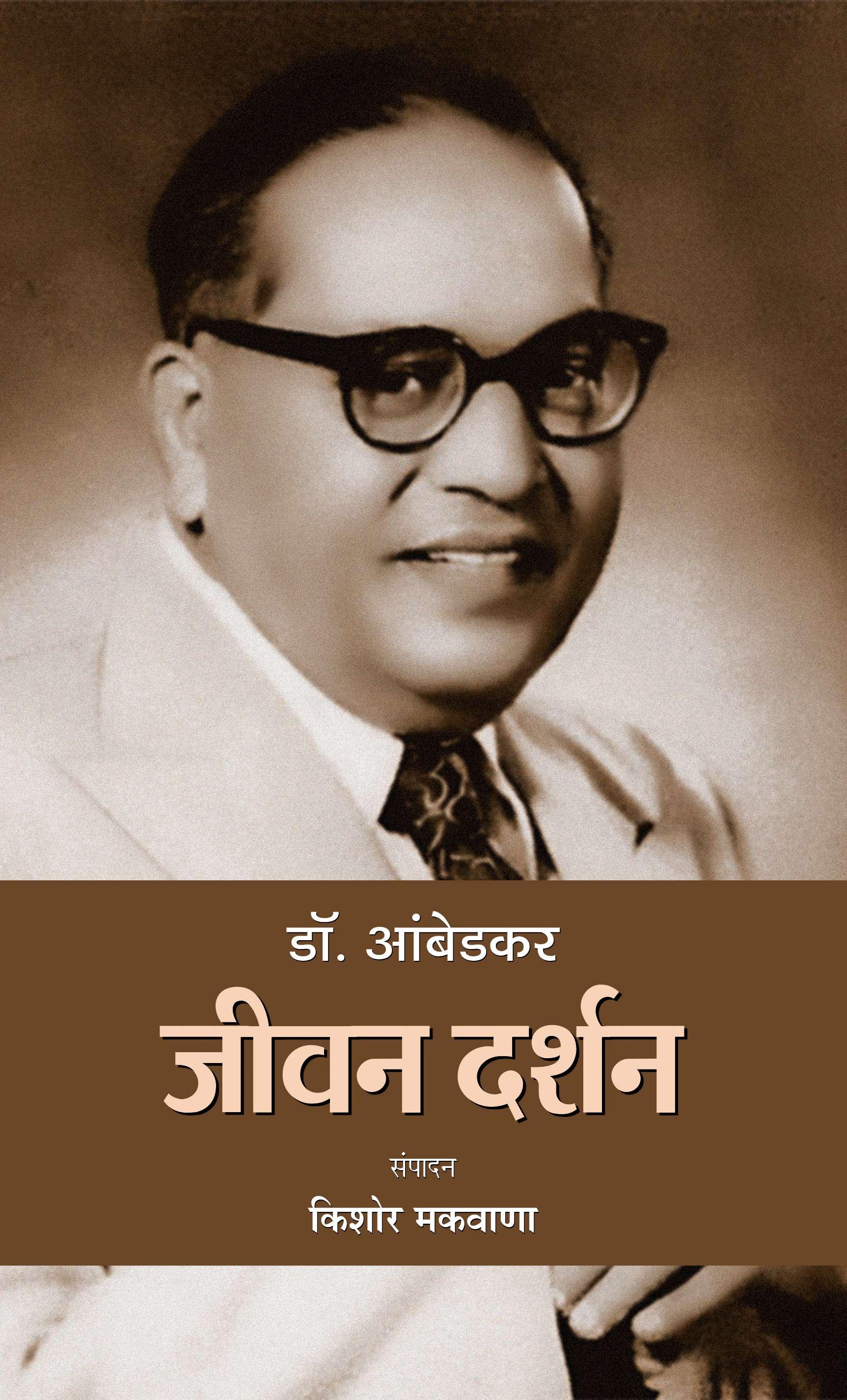 Dr. Ambedkar : Jeevan Darshan