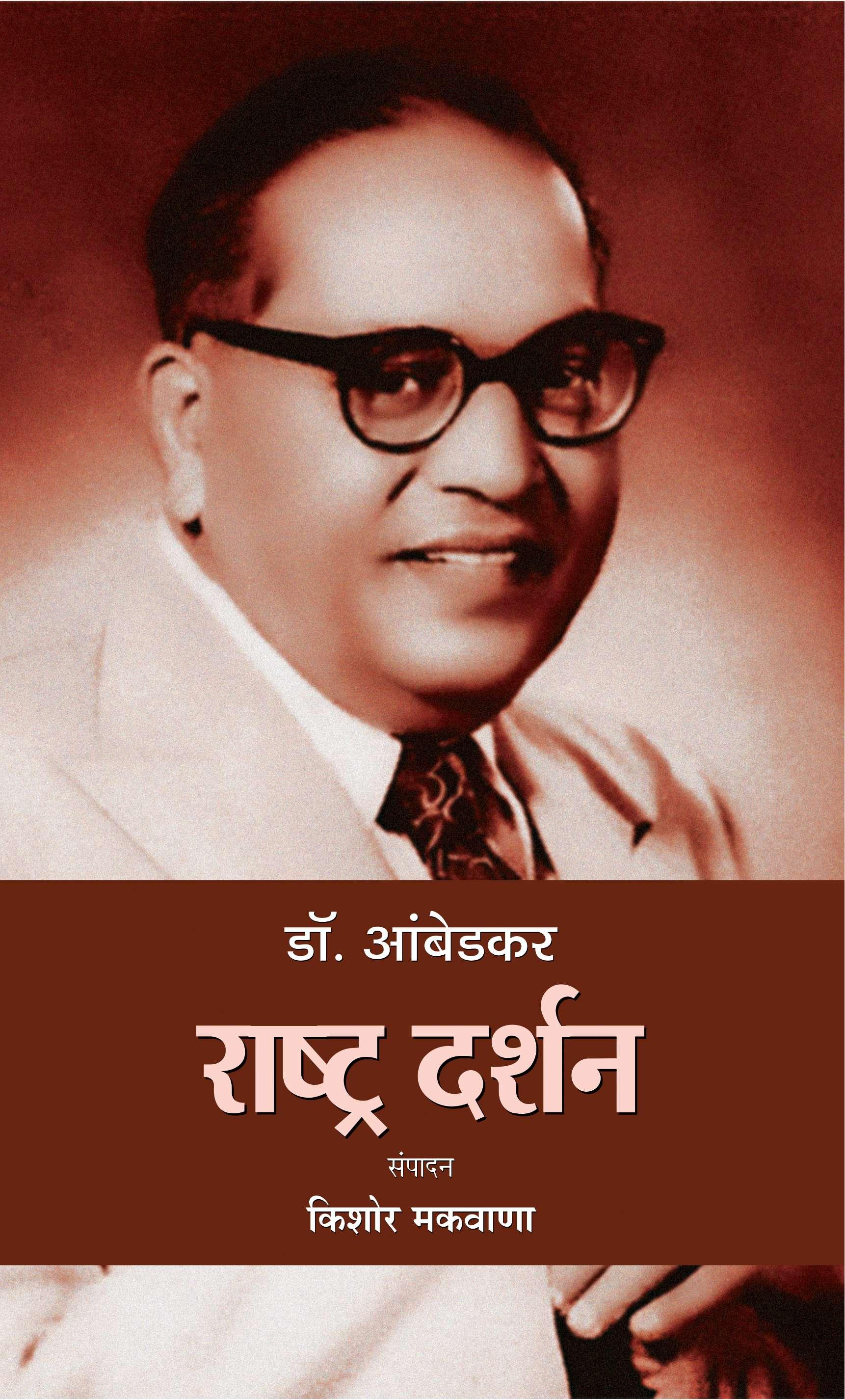 Dr. Ambedkar : Rashtra Darshan