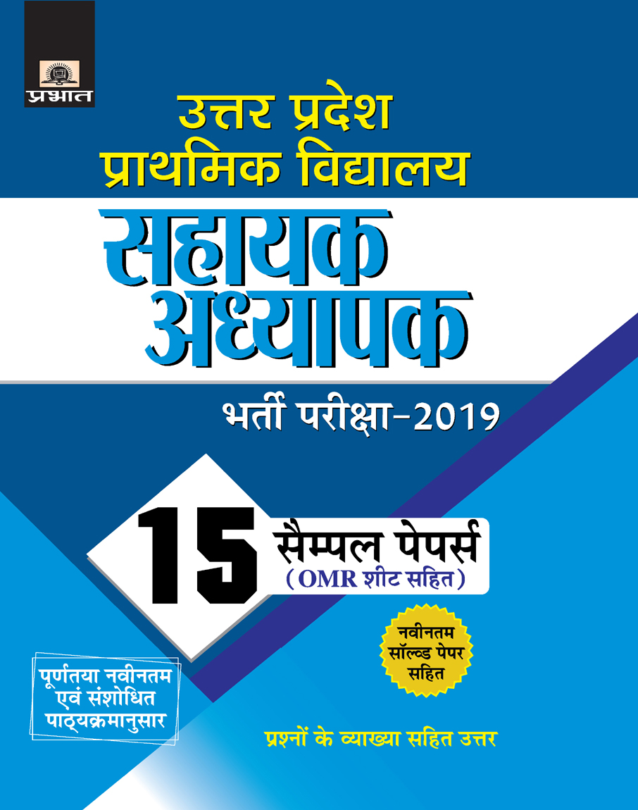 Up lekhpal bharti pariksha book free download
