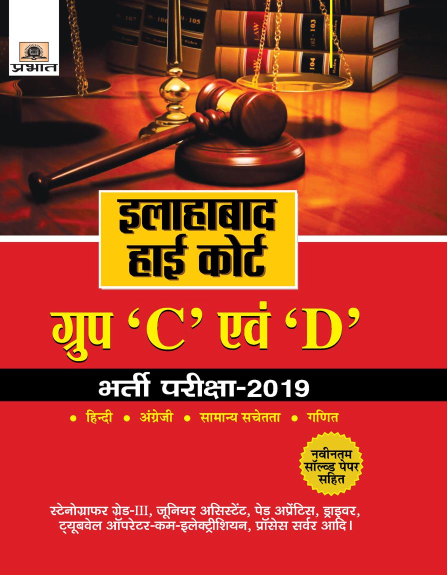 Allahabad High Court Group 'C' Evam 'D' Bharti Pariksha–2019 (PB)