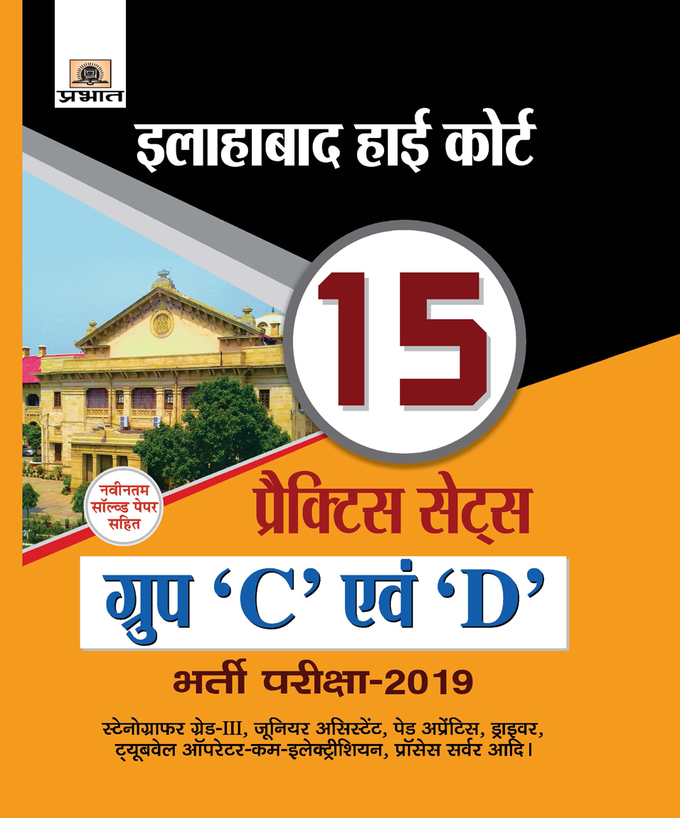 ALLAHABAD HIGH COURT GROUP 'C' EVAM 'D' BHARTI PARIKSHA-2019 (15 Practice Sets) (PB)