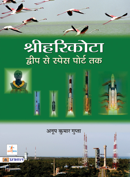 Sriharikota Dweep Se Space Port Tak