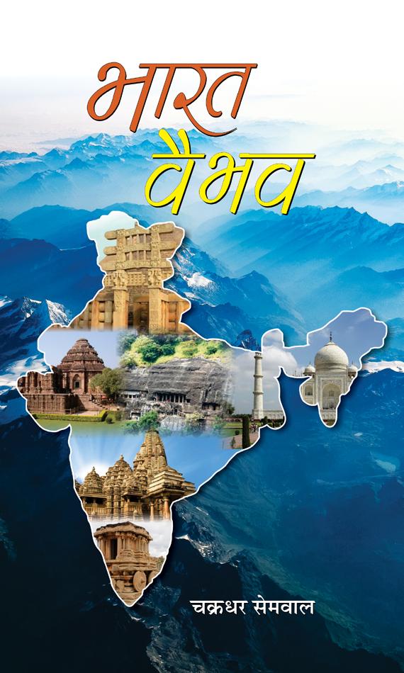 Bharat Vaibhav