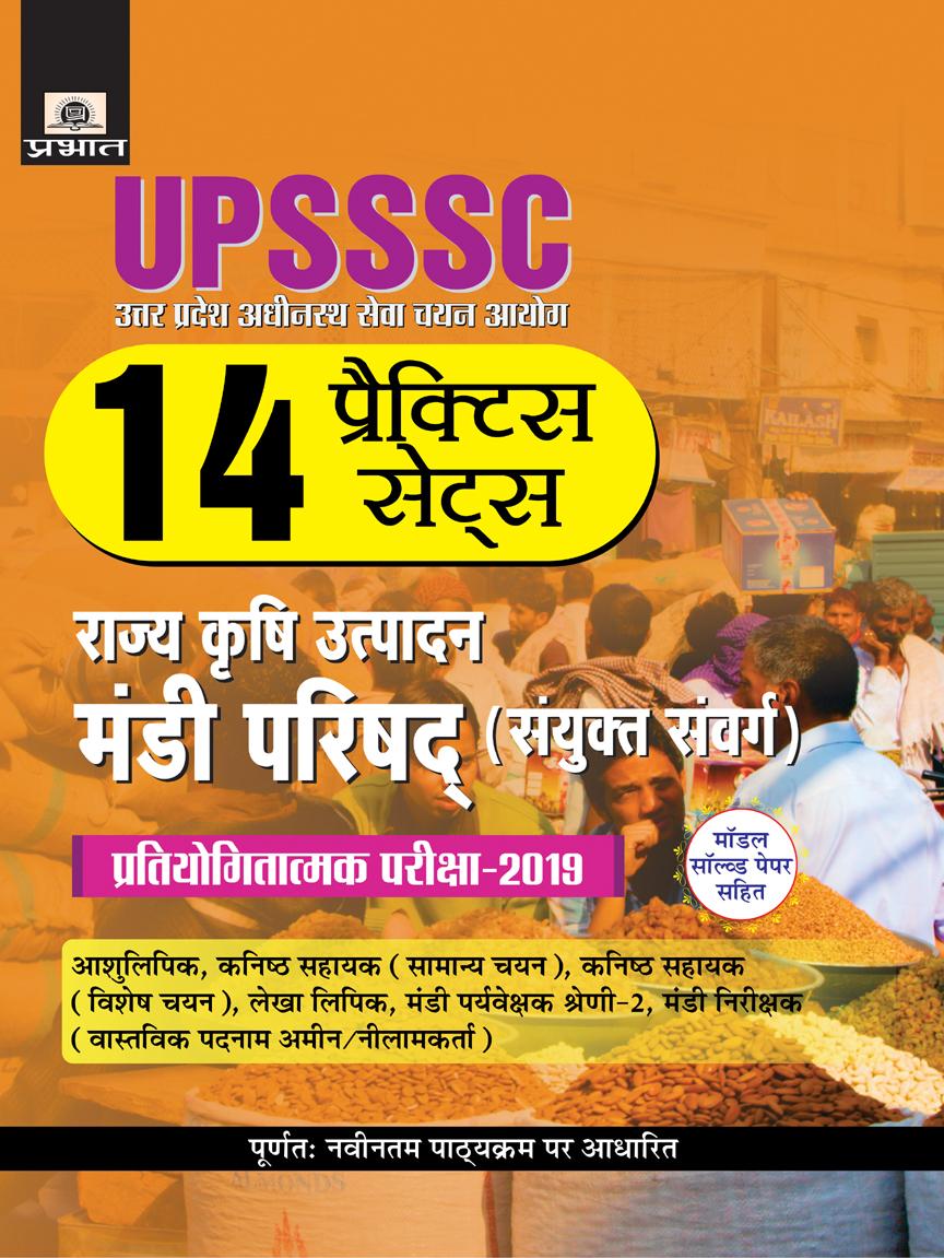 UPSSSC Rajya Krishi Utpadan Mandi Parishad (Sanyukt Sanwarg) Pratiyogitatamak Pariksha–2019 (14 Practice Sets) (PB)